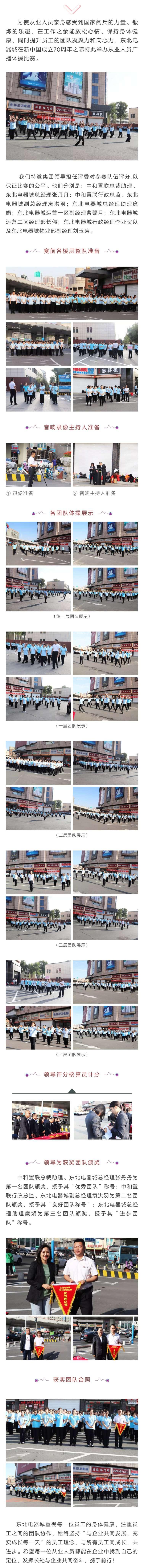 广播体操.jpg