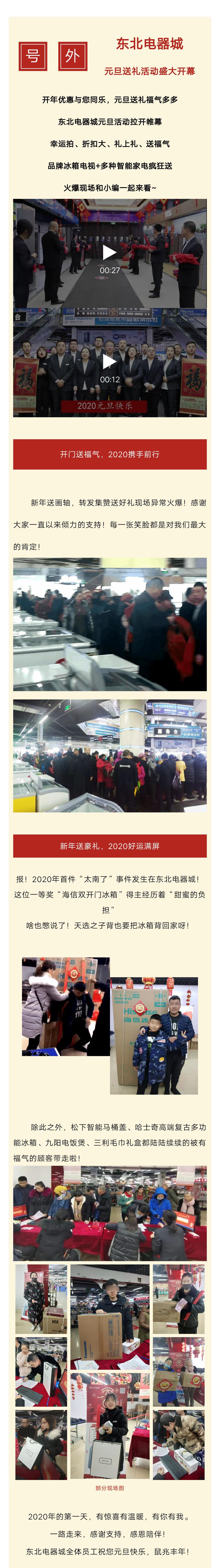 微信图片_20200102105920.jpg